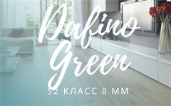 Ламинат Dafino Green 8 мм 32 класс