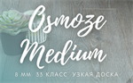 Ламинат ALSAFLOOR Osmoze Medium 8 мм 33 класс