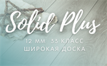 Ламинат ALSAFLOOR Solid Plus 12 мм 33 класс